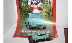 ЗАЗ-965'Запорожец',Автолегенды СССР №131