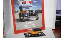 НАТИ-2,Автолегенды СССР №139, масштабная модель, Автолегенды СССР журнал от DeAgostini, scale43