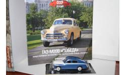 ГАЗ-М20В 'Победа',Автолегенды СССР лучшее №1