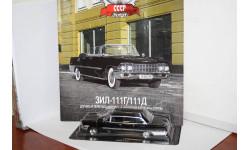 ЗИЛ-111Г,Автолегенды СССР лучшее №6, масштабная модель, Автолегенды СССР журнал от DeAgostini, scale43