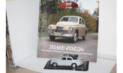 ГАЗ-М20 «Победа» кабриолет,Автолегенды СССР лучшее №87, масштабная модель, Автолегенды СССР журнал от DeAgostini, scale43
