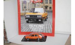 FSO Polonez,Автолегенды СССР и Соцстран №152, масштабная модель, Автолегенды СССР журнал от DeAgostini, scale43