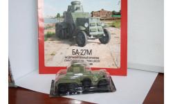 БА-27М,Автолегенды СССР №247