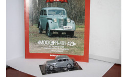 Москвич 401-420,Автолегенды СССР №64