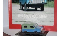 ЛУАЗ-969 'Волынь',Автолегенды СССР №70, масштабная модель, Автолегенды СССР журнал от DeAgostini, scale43