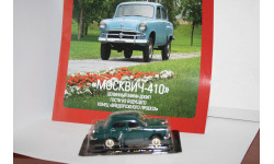 Москвич-410,Автолегенды СССР №42