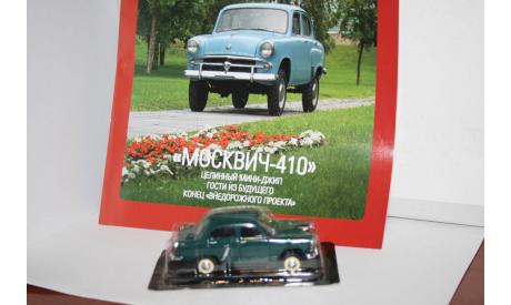 Москвич-410,Автолегенды СССР №42, масштабная модель, Автолегенды СССР журнал от DeAgostini, scale43