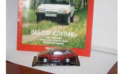 ВАЗ-2109 'Спутник',Автолегенды СССР №69