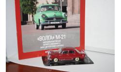 'Волга' М-21,Автолегенды СССР №41
