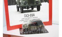 ГАЗ-69А,Автолегенды СССР №59, масштабная модель, Автолегенды СССР журнал от DeAgostini, scale43
