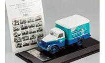 ГАЗ-51 фургон образца 1953 г. (кабина 'АВТОЗАВОД им. Молотова') 'Зонты' Последний!, масштабная модель, scale43, DiP Models