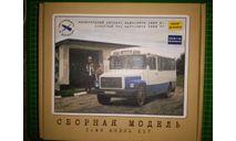 Сборная модель Пригородный автобус КАВЗ-3976, масштабная модель, AVD Models, scale43