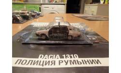 Полицейские Машины Мира № 52 Dacia 1310