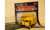 Автомобиль на службе №79 ГАЗ-66 горноспасательный, журнальная серия Автомобиль на службе (DeAgostini), 'DEAGOSTINI', scale43