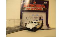 Автомобиль на службе №29 ГАЗ-233036 'ТИГР' омон, журнальная серия Автомобиль на службе (DeAgostini), 'DEAGOSTINI', scale43