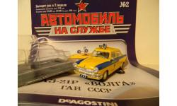 Автомобиль на службе №2 ГАЗ-21Р 'ВОЛГА'  ГАИ, журнальная серия Автомобиль на службе (DeAgostini), 'DEAGOSTINI', scale43, ГАЗ-21Р 'ВОЛГА' ГАИ