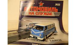 Автомобиль на службе №28 РАФ-977ДМ маршрутка, журнальная серия Автомобиль на службе (DeAgostini), 'DEAGOSTINI', scale43