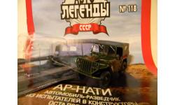 Автолегенды СССР №118  АР-НАТИ