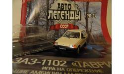 Автолегенды СССР №63  ЗАЗ-1102 ТАВРИЯ