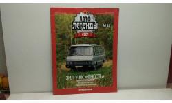 Деагостини журнал 'Автолегенды СССР' #68