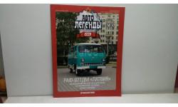 Деагостини журнал 'Автолегенды СССР' #47