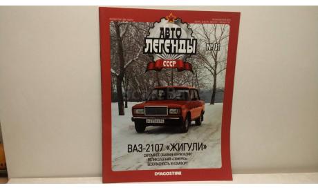 Деагостини журнал 'Автолегенды СССР' #31, литература по моделизму
