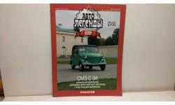 Деагостини журнал 'Автолегенды СССР' #24, литература по моделизму
