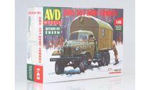 ЗИС-151 кунг (КИПС) AVD Models., сборная модель автомобиля, 1:43, 1/43