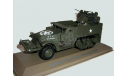 Multiple Gun Motor Carriage M16, хаки, масштабные модели бронетехники, 1:43, 1/43, Atlas