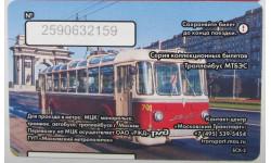 Проездной билет, серия троллейбусы. МТБЭС, масштабные модели (другое)