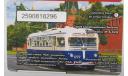 Проездной билет, серия троллейбусы. МТБ-82Д, масштабные модели (другое)