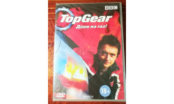DVD  'TopGear' - Дави на газ! Цена с почтой