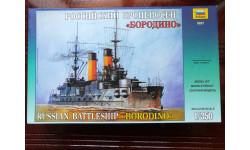 Эскадренный броненосец «Бородино» М1:350, сборные модели кораблей, флота, Звезда, scale8