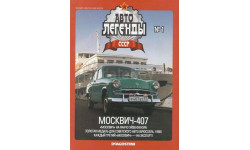 «Москвич-407» _ АЛ-001 _ только журнал!