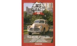 ГАЗ-М20В «Победа» _ АЛж-002 _ только журнал!