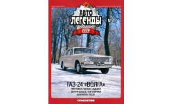 ГАЗ-24 «Волга» _ АЛж-009 _ только журнал!