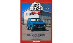 ВАЗ-2121 «Нива» _ АЛж-010 _ только журнал!