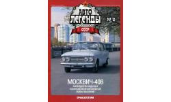 «Москвич-408» _ АЛж-012 _ только журнал!