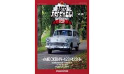 «Москвич-423Н» _ АЛж-020 _ только журнал!