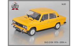 ВАЗ-2106«Жигули» _ АЛ-050 _ 1:43