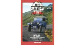 НАМИ-1 _ АЛ-099 _ только журнал!