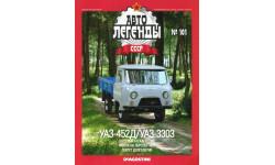 УАЗ-452Д _ АЛ-101 _ только журнал!