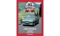 Natacha GLX «Наташа» (ВАЗ-2108 кабриолет) _ АЛ-111 _ только журнал!