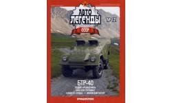 БТР-40 ГАЗ _ АЛ-121 _ только журнал!