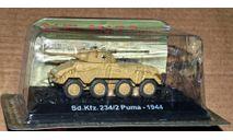 =Puma= Sd.Kfz.234/2 (Ge, 1944) _ БТР _ ТМ-14 _ 1:72, журнальная серия Автомобиль на службе (DeAgostini), 1/72, Танки мира