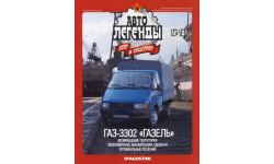 ГАЗ-3302 «Газель» _ АЛ-181 _ только журнал!