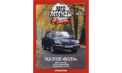 ГАЗ-31105 «Волга» _ АЛж-211 _ только журнал!
