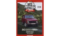 ВАЗ-21213 «Нива» («LADA 4х4») _ АЛж-213 _ только журнал!