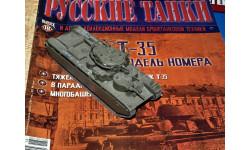 Т-35 _ танк _ РТ-018 _ Б/Б _ 1:72 дефект