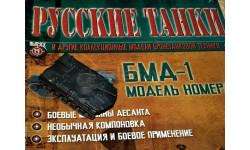 БМД-1 _ боевая машина десанта _ РТ-019 _ Б/Б _ 1:72